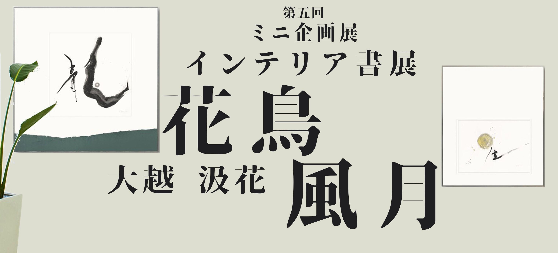 第5回ミニ企画展「インテリア書展~花鳥風月~」