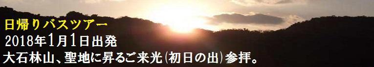 bus_hatsuhinode02.jpg